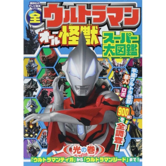 All ULTRAMAN - All Kaiju Super Encyclopedia Hikari no Maki