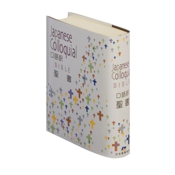 Kougo Seisho - Biblia Sagrada em Japonês Coloquial - Edição de Bolso