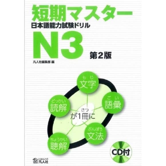 Tanki Master JLPT Drill N3 - 2ª Edição