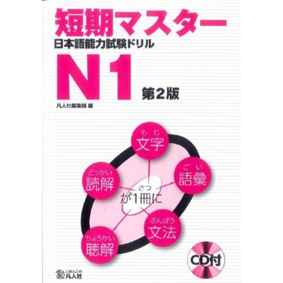 Tanki Master JLPT Drill N1 - 2ª Edição - Em Japonês