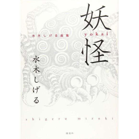 YOKAI - Shigeru Mizuki Illustrations