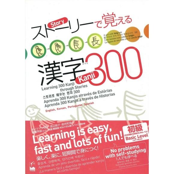 Learning 300 Kanji Through Stories
