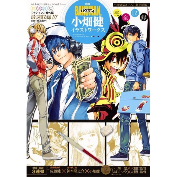 BAKUMAN - Takeshi Obata Illustration Works