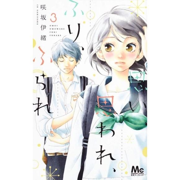 Omoi, Omoware, Furi, Furare vol. 3 - Edição Japonesa