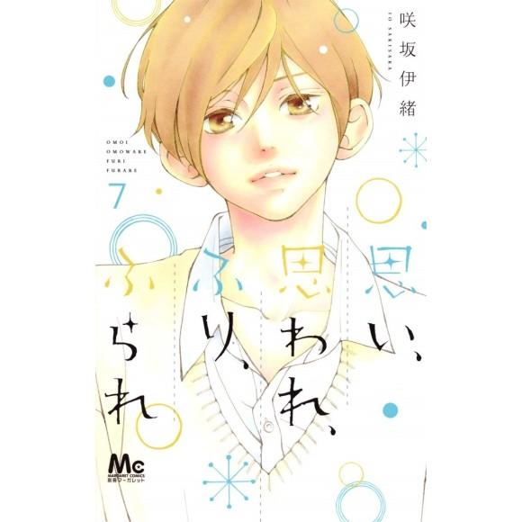 Omoi, Omoware, Furi, Furare vol. 7 - Edição Japonesa