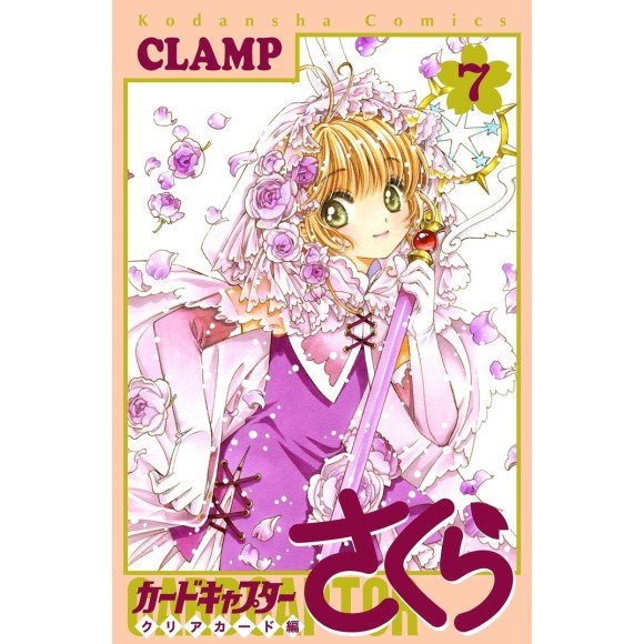 Cardcaptor Sakura Clear Card Hen vol. 7 - Edição Japonesa