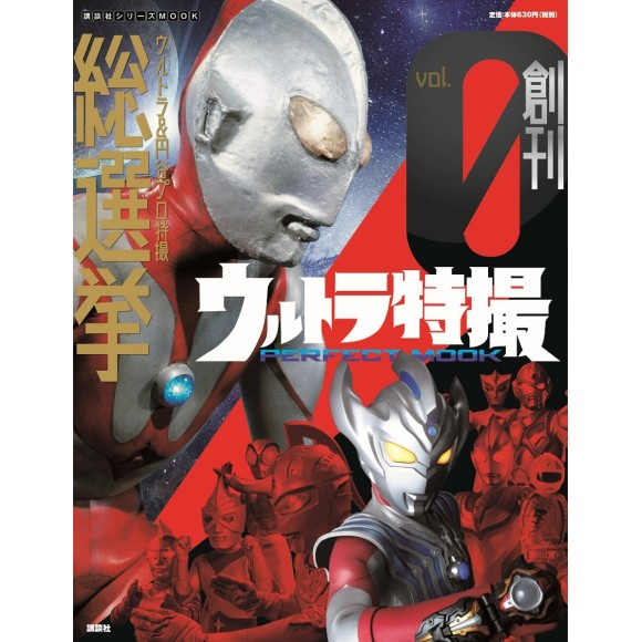 0 ULTRA TOKUSATSU Perfect Mook vol. 0