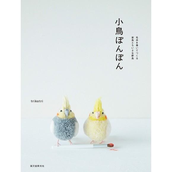 Kotori Ponpon - Small Birds Ponpon
