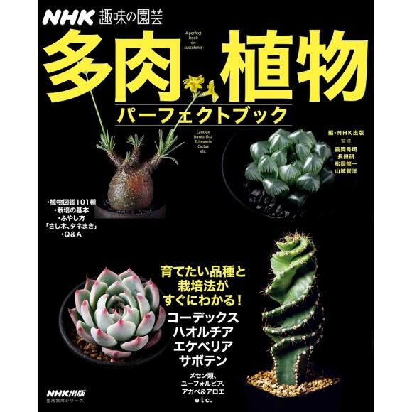 A Perfect Book of SUCCULENTS - Tanikushoubutsu Perfect Book