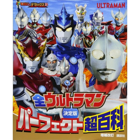 All ULTRAMAN Super Perfect Encyclopedia Definitive Edition - Em Japonês