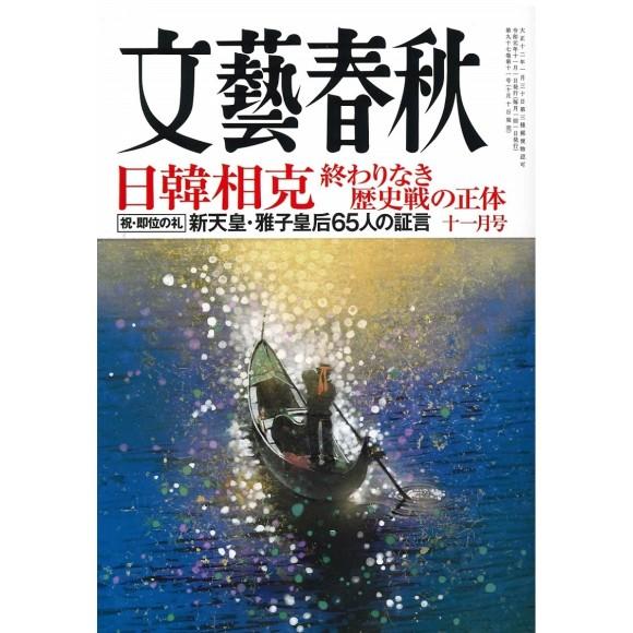 BUNGEI SHUNJU No. 11/2019