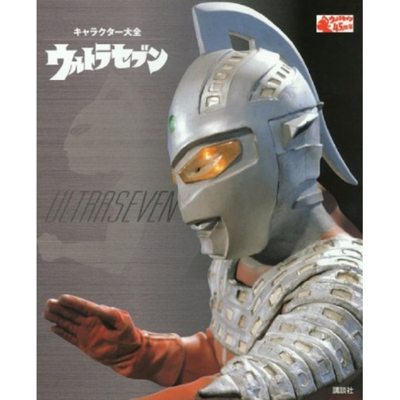 ULTRASEVEN Character Encyclopedia