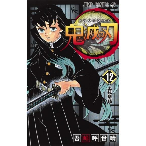 Kimetsu no Yaiba vol. 12 - Edição japonesa