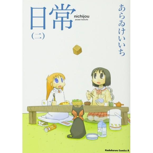 Nichijou vol. 2 - Edição Japonesa