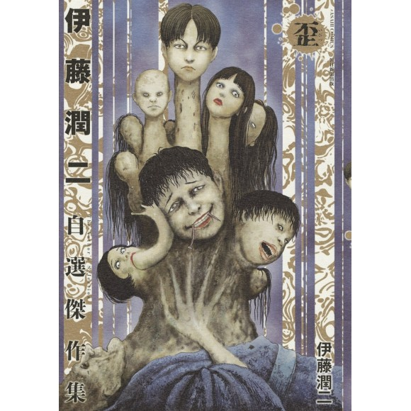 Ito Junji The Author's Selection