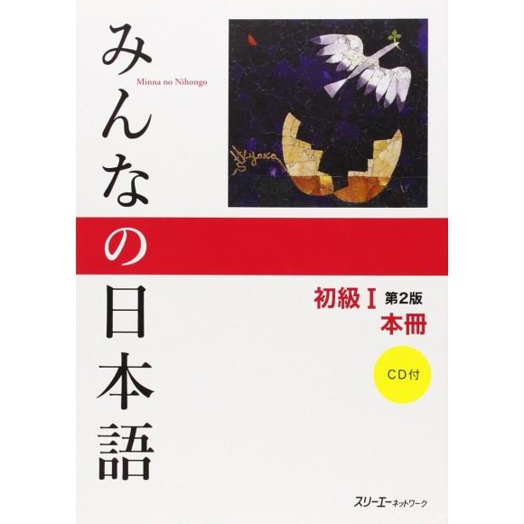 Minna no Nihongo Básico I Livro Texto - 2ª Edição, Em Japonês, com CD