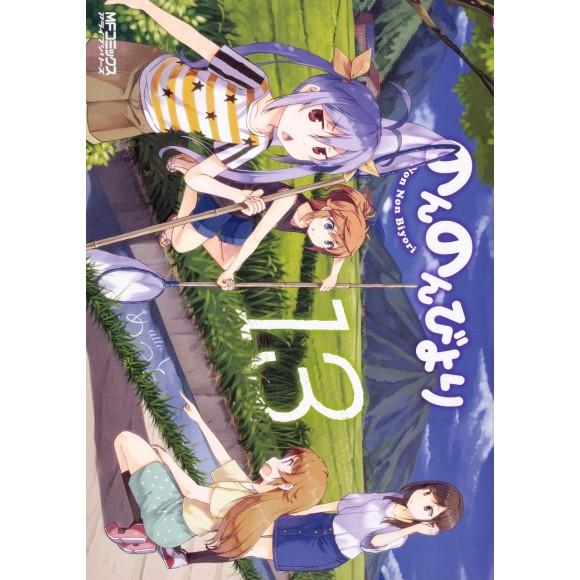 Non Non Biyori vol. 13 - Edição Japonesa
