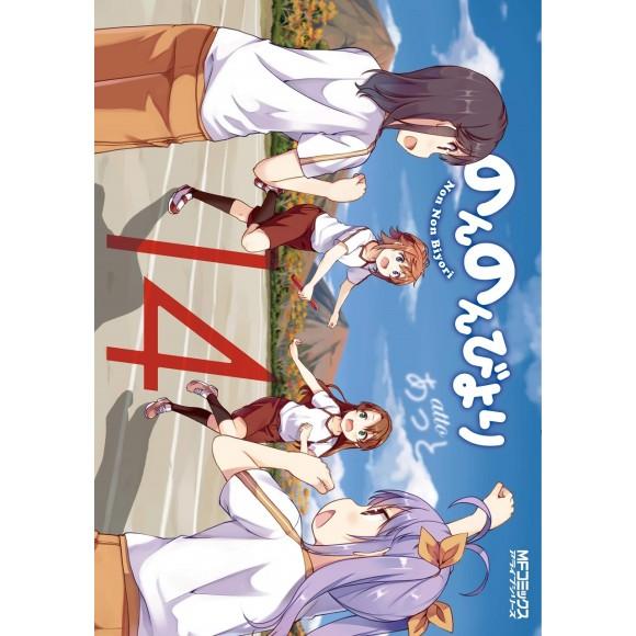 Non Non Biyori vol. 14 - Edição Japonesa