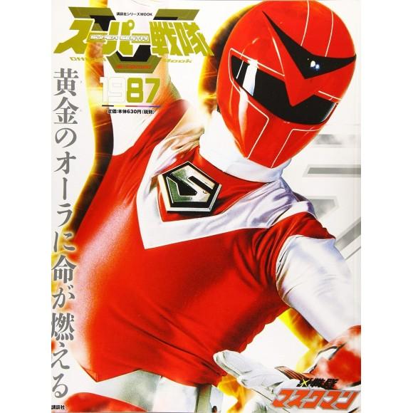 1987 MASKMAN - Super Sentai Official Mook 20th Century 1987