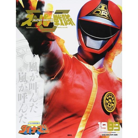 1983 DYNAMAN - Super Sentai Official Mook 20th Century 1983
