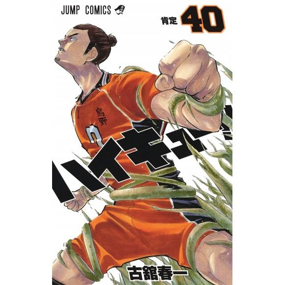 HAIKYUU!! vol. 40 - Edição Japonesa