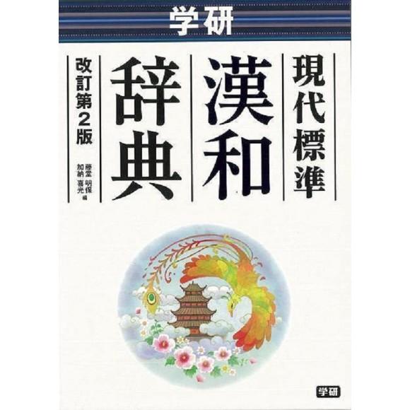 Gendai Hyoujun Kanwa Jiten - 2ª Edição