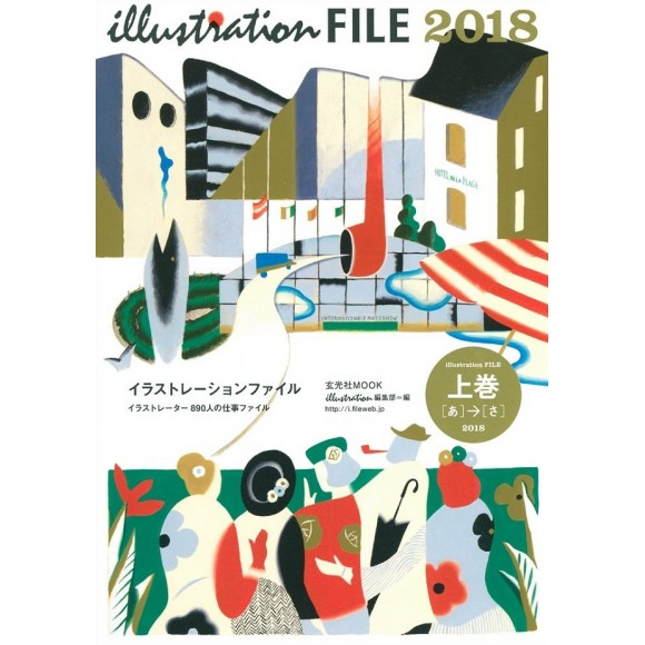 ILLUSTRATION FILE 2018 Vols. 1 E 2
