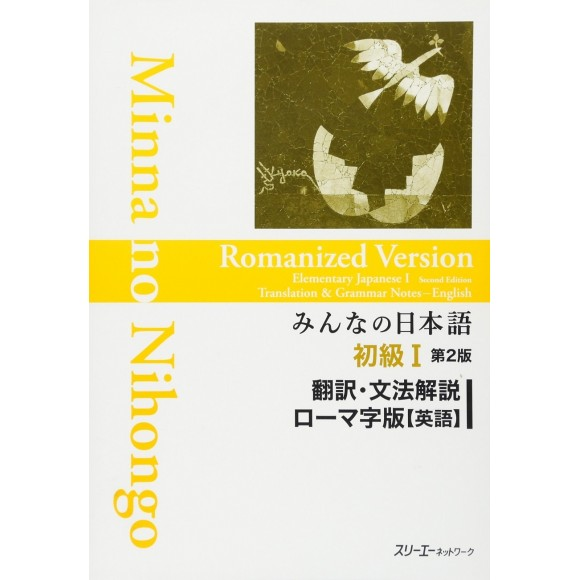 Minna no Nihongo Elementary Japanese I Translation and Grammar Notes Romanized Version - 2º Edition, in English