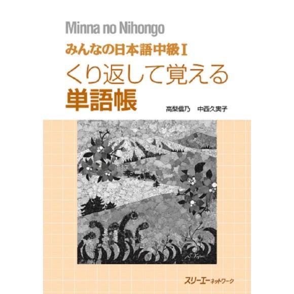 Minna no Nihongo Intermediário I Livro de Exercícios de Vocabulário - 1ª Edição, Em Japonês