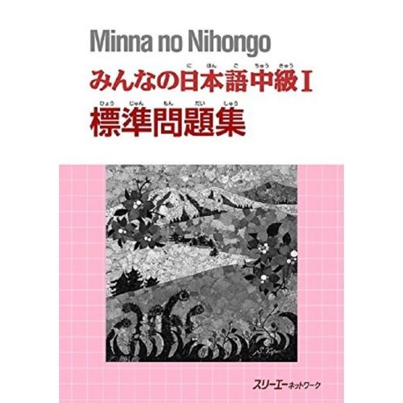 Minna no Nihongo Intermediário I Livro de Exercícios Básicos - 1ª Edição, Em Japonês
