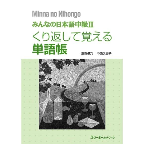 Minna no Nihongo Intermediário II Livro de Exercícios de Vocabulário - 1ª Edição, Em Japonês