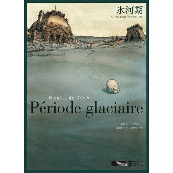 PÉRIODE GLACIARE - HYOUGAKI - Louvre Bijutsukan BD Project - Em Japonês