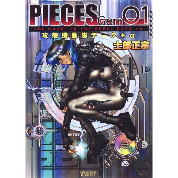 PIECES GEM 01 The Ghost in the Shell data +a