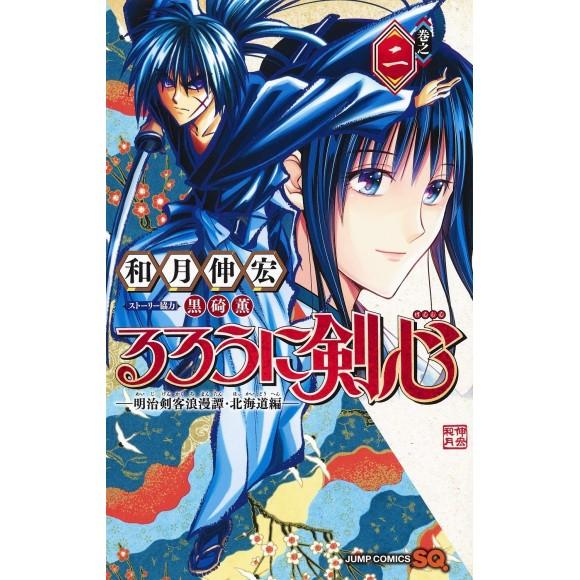 Rurouni Kenshin Hokkaidou Hen vol. 2 - Edição Japonesa