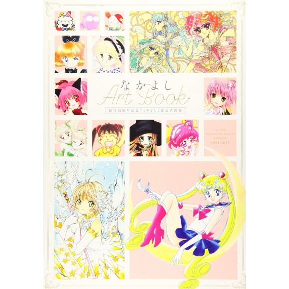 NAKAYOSHI ARTBOOK - 65th Anniversary Exhibition Official Catalogue