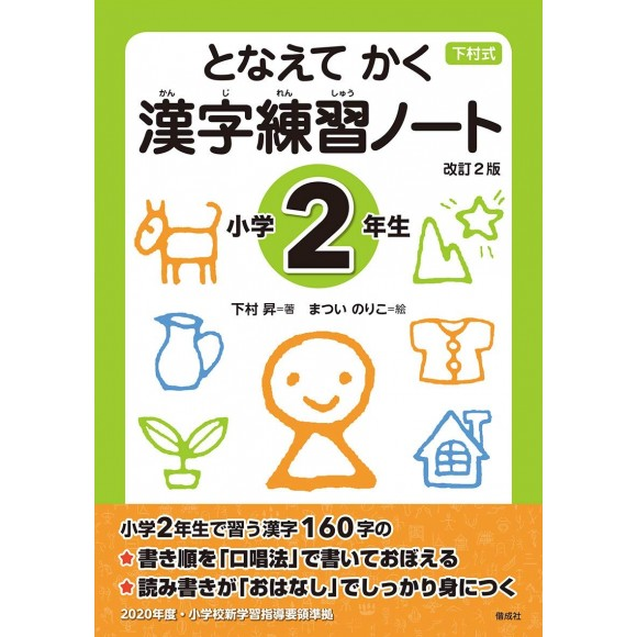 Tonaete Kaku KANJI Renshuu Note - Shougakkou 2-nensei - 2ª Edição