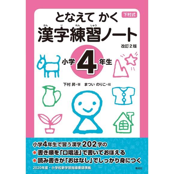 Tonaete Kaku KANJI Renshuu Note - Shougakkou 4-nensei - 2ª Edição
