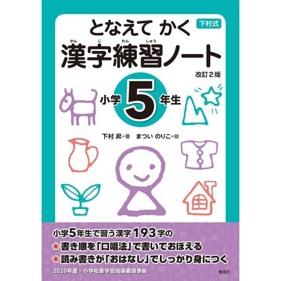 Tonaete Kaku KANJI Renshuu Note - Shougakkou 5-nensei - 2ª Edição