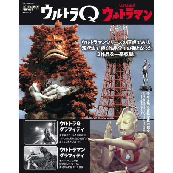 ULTRA Q ULTRAMAN Entertainment Archives