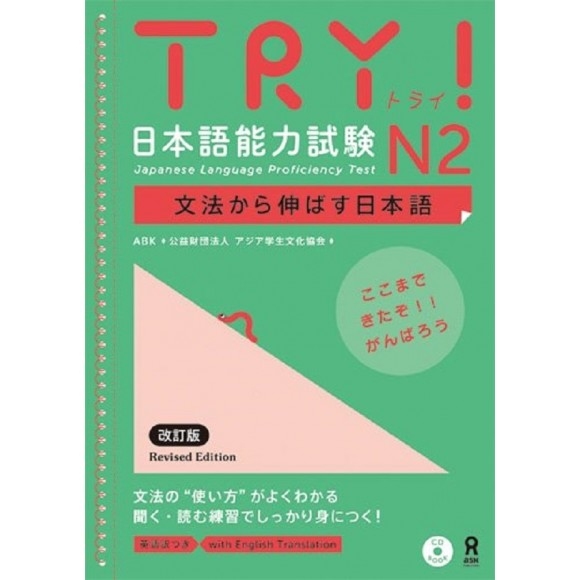 TRY! Japanese Language Proficiency Test N2 Revised Edition