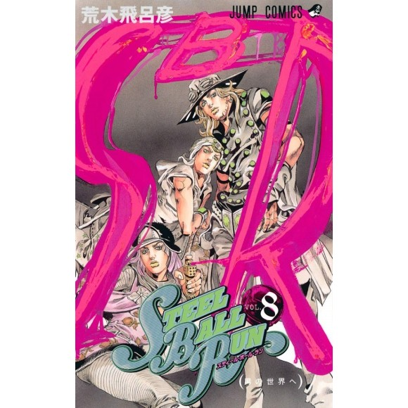 STEEL BALL RUN vol. 8 - Jojo's Bizarre Adventure Parte 7 - Edição japonesa